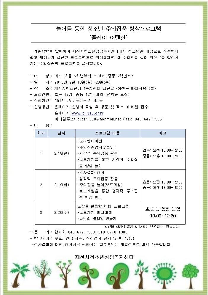 2019 방학프로그램 모집안내문001.jpg