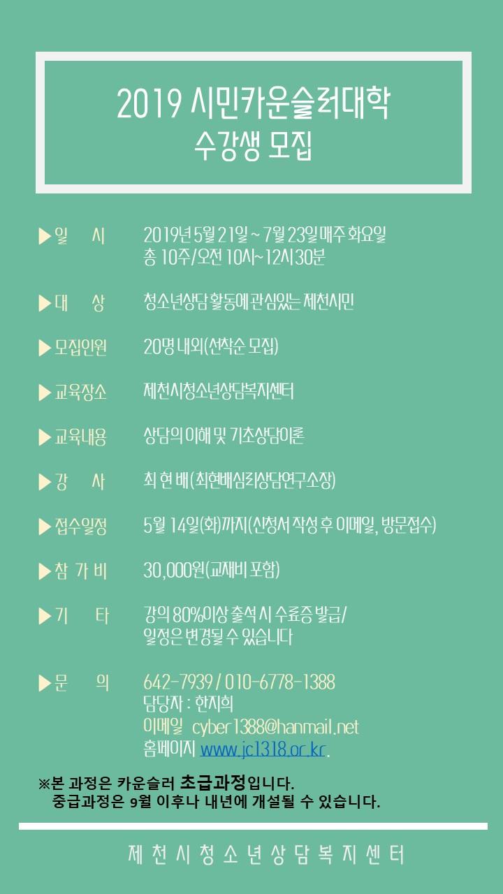 2019카운슬러대학 모집-초급과정.jpg