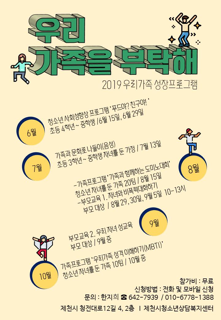 2019가족프로그램 안내지.png