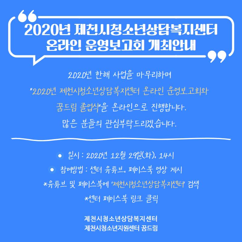 운영보고회.png